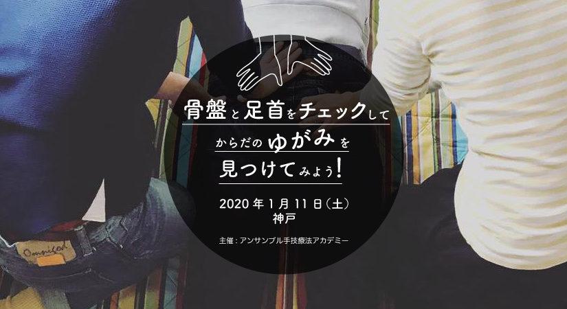 骨盤と足首をチェックしてからだのゆがみを見つけてみよう!at 神戸 開催しました